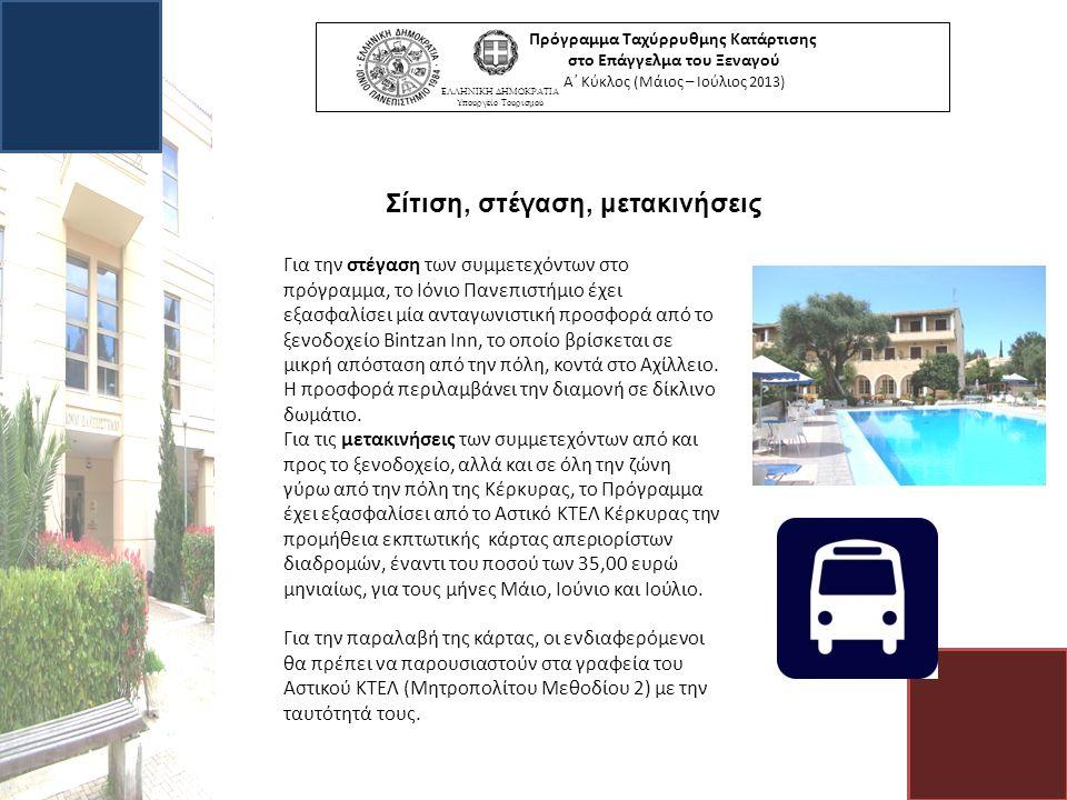 Πρόγραμμα Ταχύρρυθμης Κατάρτισης στο Επάγγελμα του Ξεναγού Α΄ Κύκλος (Μάιος – Ιούλιος 2013) ΕΛΛΗΝΙΚΗ ΔΗΜΟΚΡΑΤΙΑ Υπουργείο Τουρισμού Σίτιση, στέγαση, μετακινήσεις Για την στέγαση των συμμετεχόντων στο πρόγραμμα, το Ιόνιο Πανεπιστήμιο έχει εξασφαλίσει μία ανταγωνιστική προσφορά από το ξενοδοχείο Bintzan Inn, το οποίο βρίσκεται σε μικρή απόσταση από την πόλη, κοντά στο Αχίλλειο.