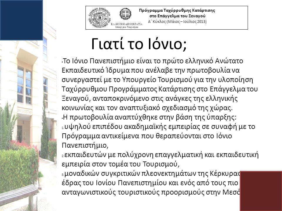 Γιατί το Ιόνιο; Το Ιόνιο Πανεπιστήμιο είναι το πρώτο ελληνικό Ανώτατο Εκπαιδευτικό Ίδρυμα που ανέλαβε την πρωτοβουλία να συνεργαστεί με το Υπουργείο Τουρισμού για την υλοποίηση Ταχύρρυθμου Προγράμματος Κατάρτισης στο Επάγγελμα του Ξεναγού, ανταποκρινόμενο στις ανάγκες της ελληνικής κοινωνίας και τον αναπτυξιακό σχεδιασμό της χώρας.