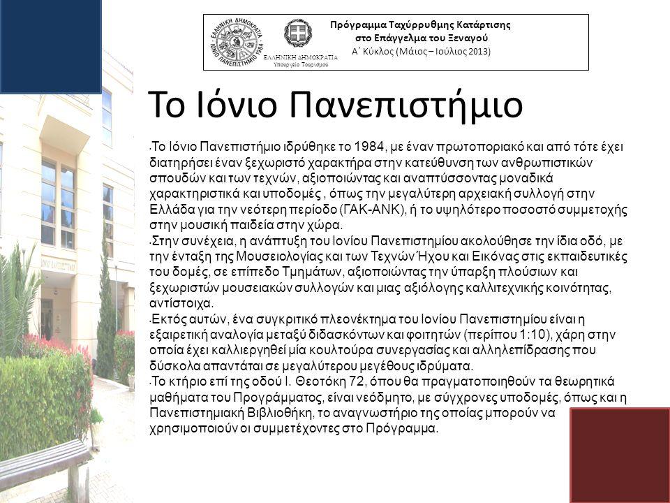 Το Ιόνιο Πανεπιστήμιο Το Ιόνιο Πανεπιστήμιο ιδρύθηκε το 1984, με έναν πρωτοποριακό και από τότε έχει διατηρήσει έναν ξεχωριστό χαρακτήρα στην κατεύθυνση των ανθρωπιστικών σπουδών και των τεχνών, αξιοποιώντας και αναπτύσσοντας μοναδικά χαρακτηριστικά και υποδομές, όπως την μεγαλύτερη αρχειακή συλλογή στην Ελλάδα για την νεότερη περίοδο (ΓΑΚ-ΑΝΚ), ή το υψηλότερο ποσοστό συμμετοχής στην μουσική παιδεία στην χώρα.