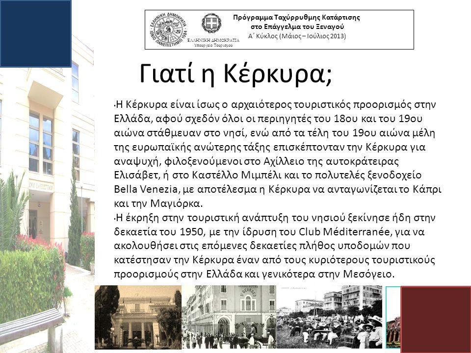 Γιατί η Κέρκυρα; Η Κέρκυρα είναι ίσως ο αρχαιότερος τουριστικός προορισμός στην Ελλάδα, αφού σχεδόν όλοι οι περιηγητές του 18ου και του 19ου αιώνα στάθμευαν στο νησί, ενώ από τα τέλη του 19ου αιώνα μέλη της ευρωπαϊκής ανώτερης τάξης επισκέπτονταν την Κέρκυρα για αναψυχή, φιλοξενούμενοι στο Αχίλλειο της αυτοκράτειρας Ελισάβετ, ή στο Καστέλλο Μιμπέλι και το πολυτελές ξενοδοχείο Bella Venezia, με αποτέλεσμα η Κέρκυρα να ανταγωνίζεται το Κάπρι και την Μαγιόρκα.
