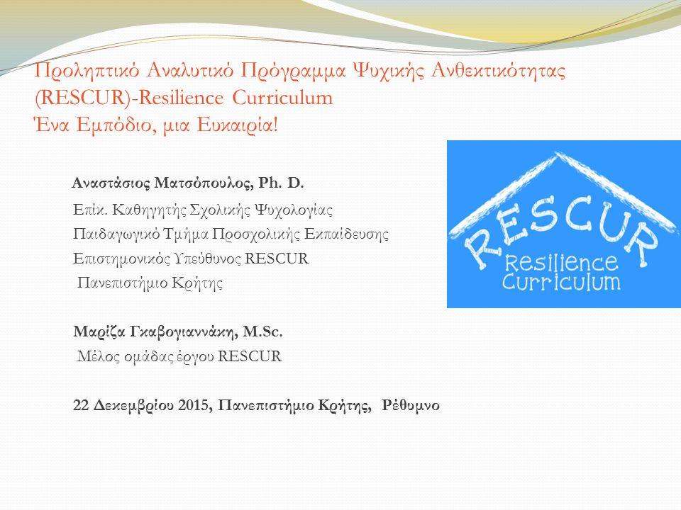 Προληπτικό Αναλυτικό Πρόγραμμα Ψυχικής Ανθεκτικότητας (RESCUR)-Resilience Curriculum Ένα Εμπόδιο, μια Ευκαιρία.