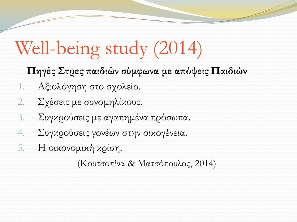 Well-being study (2014) Πηγές Στρες παιδιών σύμφωνα με απόψεις Παιδιών 1.