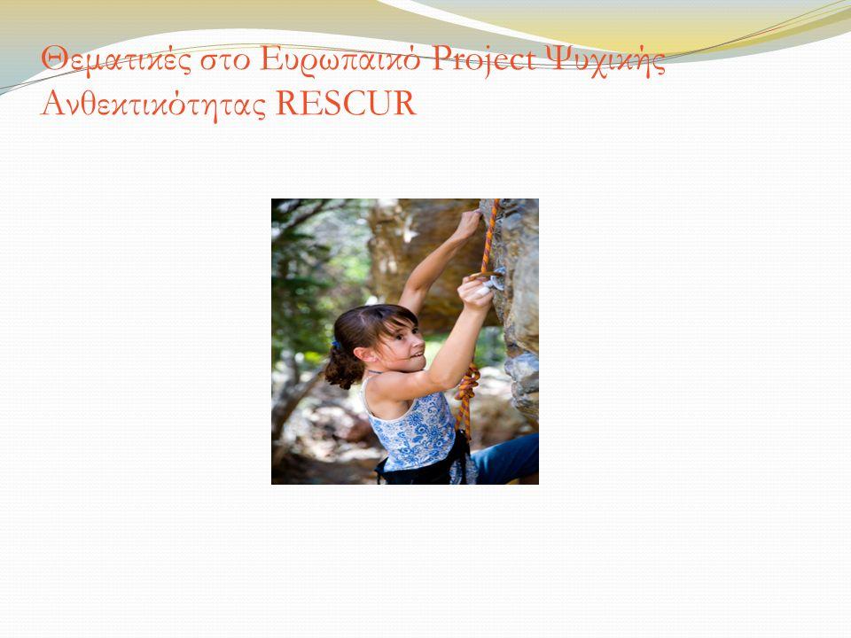 Θεματικές στο Ευρωπαικό Project Ψυχικής Ανθεκτικότητας RESCUR