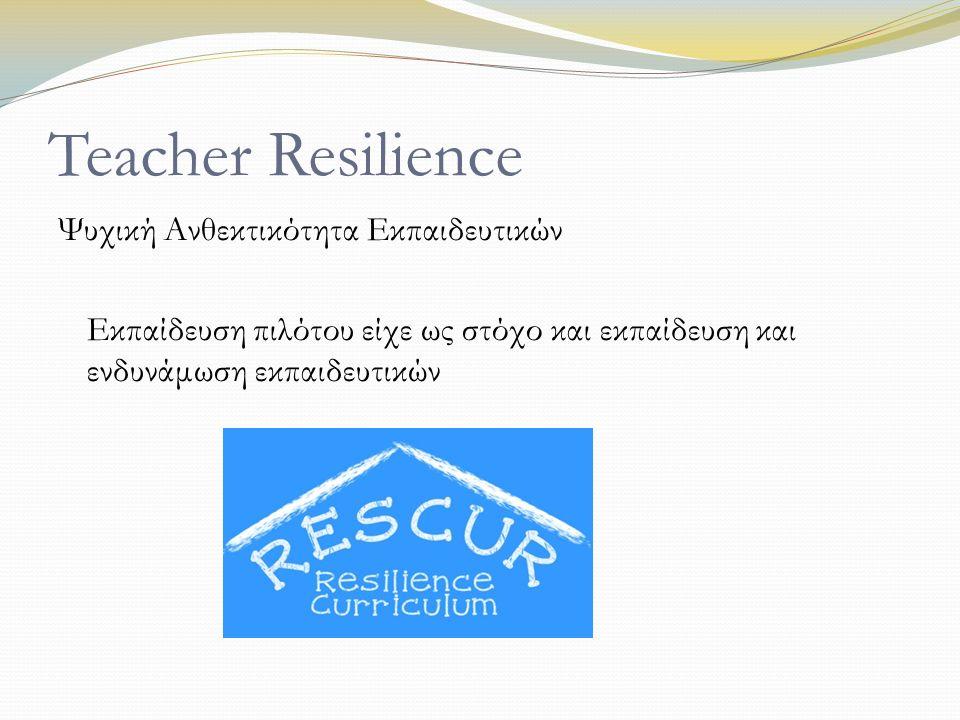 Teacher Resilience Ψυχική Ανθεκτικότητα Εκπαιδευτικών Εκπαίδευση πιλότου είχε ως στόχο και εκπαίδευση και ενδυνάμωση εκπαιδευτικών