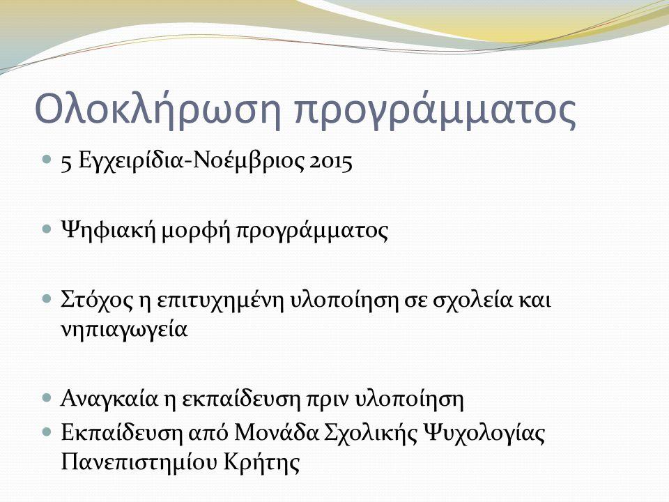 Ολοκλήρωση προγράμματος 5 Εγχειρίδια-Νοέμβριος 2015 Ψηφιακή μορφή προγράμματος Στόχος η επιτυχημένη υλοποίηση σε σχολεία και νηπιαγωγεία Αναγκαία η εκπαίδευση πριν υλοποίηση Εκπαίδευση από Μονάδα Σχολικής Ψυχολογίας Πανεπιστημίου Κρήτης