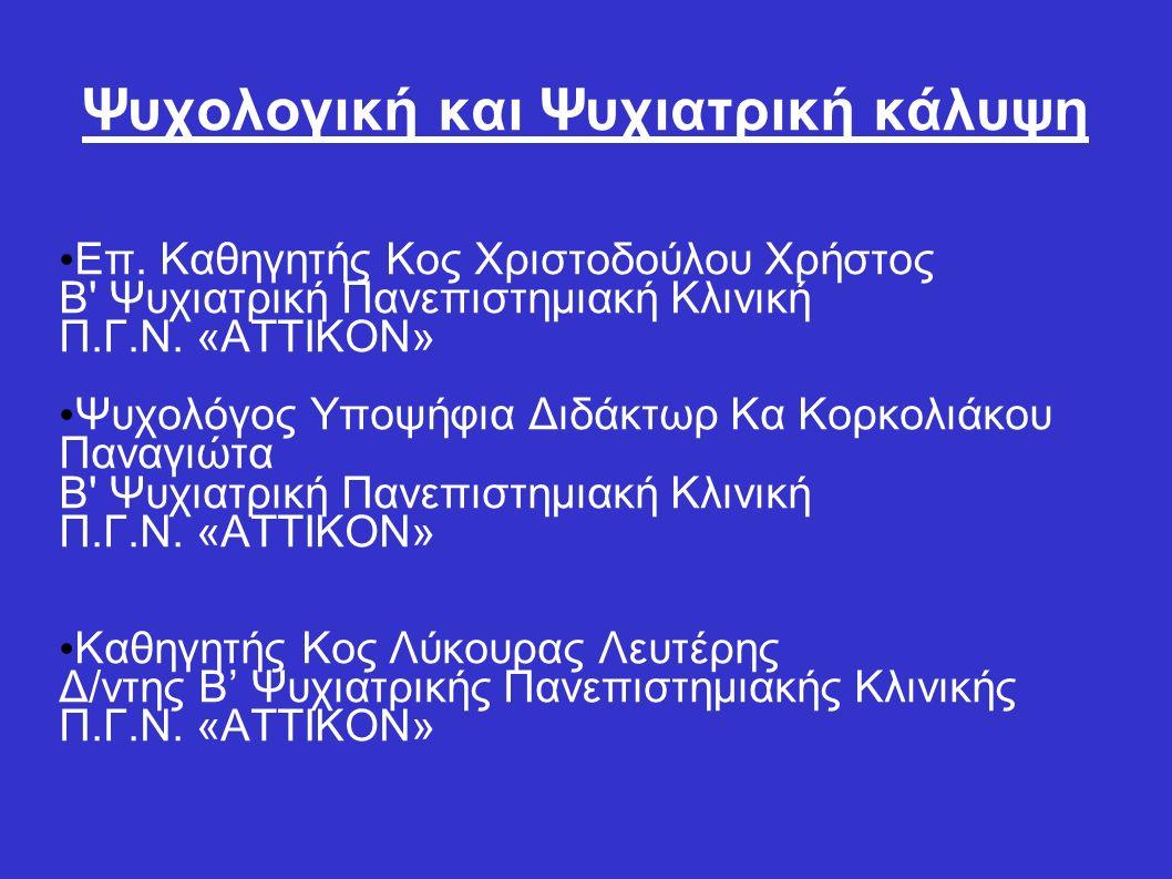 Ψυχολογική και Ψυχιατρική κάλυψη Επ.