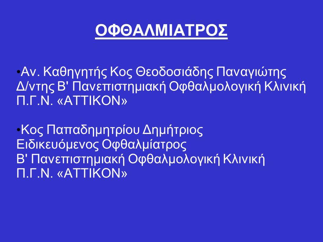 ΟΦΘΑΛΜΙΑΤΡΟΣ Αν.