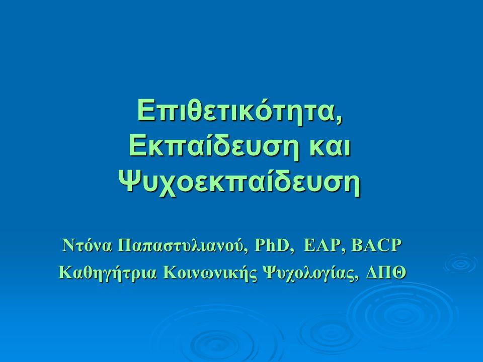 Επιθετικότητα, Εκπαίδευση και Ψυχοεκπαίδευση Ντόνα Παπαστυλιανού, PhD, EAP, BACP Καθηγήτρια Κοινωνικής Ψυχολογίας, ΔΠΘ