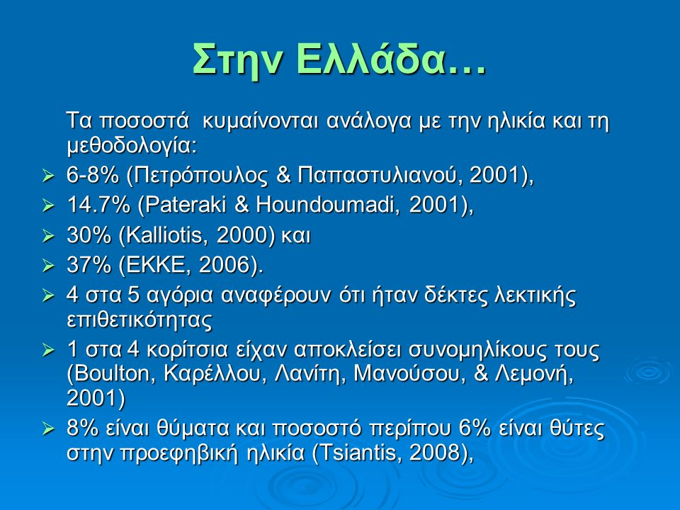 Στην Ελλάδα… Τα ποσοστά κυμαίνονται ανάλογα με την ηλικία και τη μεθοδολογία: Τα ποσοστά κυμαίνονται ανάλογα με την ηλικία και τη μεθοδολογία:  6-8%