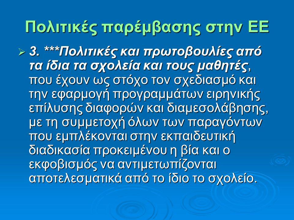 Πολιτικές παρέμβασης στην ΕΕ  3. ***Πολιτικές και πρωτοβουλίες από τα ίδια τα σχολεία και τους μαθητές, που έχουν ως στόχο τον σχεδιασμό και την εφαρ