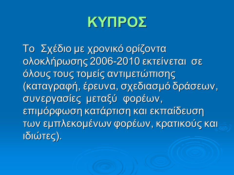 ΚΥΠΡΟΣ Το Σχέδιο με χρονικό ορίζοντα ολοκλήρωσης 2006-2010 εκτείνεται σε όλους τους τομείς αντιμετώπισης (καταγραφή, έρευνα, σχεδιασμό δράσεων, συνεργ