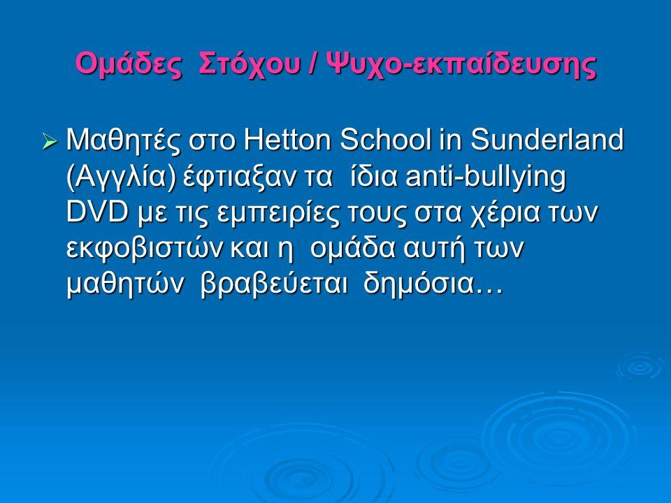 Ομάδες Στόχου / Ψυχο-εκπαίδευσης  Μαθητές στο Hetton School in Sunderland (Αγγλία) έφτιαξαν τα ίδια anti-bullying DVD με τις εμπειρίες τους στα χέρια