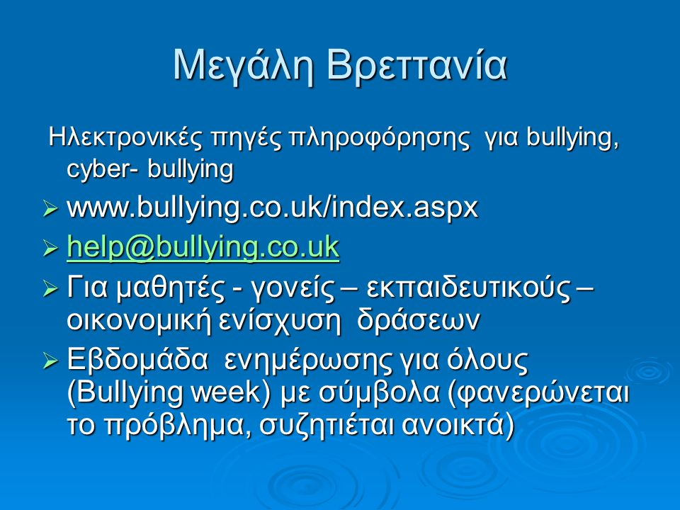 Μεγάλη Βρεττανία Hλεκτρονικές πηγές πληροφόρησης για bullying, cyber- bullying Hλεκτρονικές πηγές πληροφόρησης για bullying, cyber- bullying  www.bul