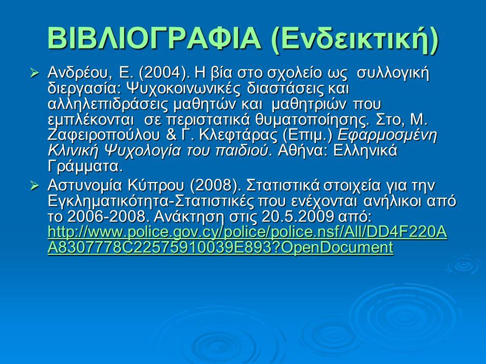 ΒΙΒΛΙΟΓΡΑΦΙΑ (Ενδεικτική)  Ανδρέου, Ε. (2004). Η βία στο σχολείο ως συλλογική διεργασία: Ψυχοκοινωνικές διαστάσεις και αλληλεπιδράσεις μαθητών και μα