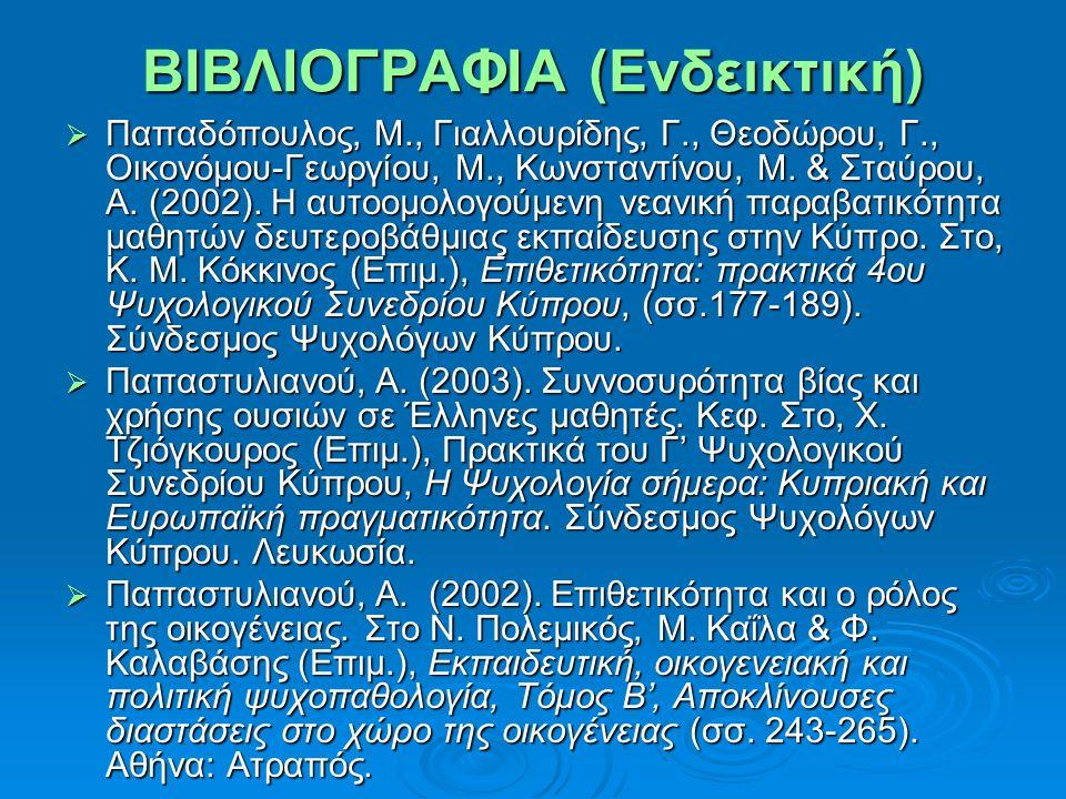ΒΙΒΛΙΟΓΡΑΦΙΑ (Ενδεικτική)  Παπαδόπουλος, Μ., Γιαλλουρίδης, Γ., Θεοδώρου, Γ., Οικονόμου-Γεωργίου, Μ., Κωνσταντίνου, Μ. & Σταύρου, Α. (2002). Η αυτοομο
