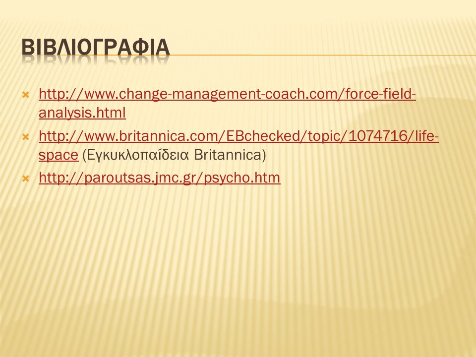  http://www.change-management-coach.com/force-field- analysis.html http://www.change-management-coach.com/force-field- analysis.html  http://www.bri