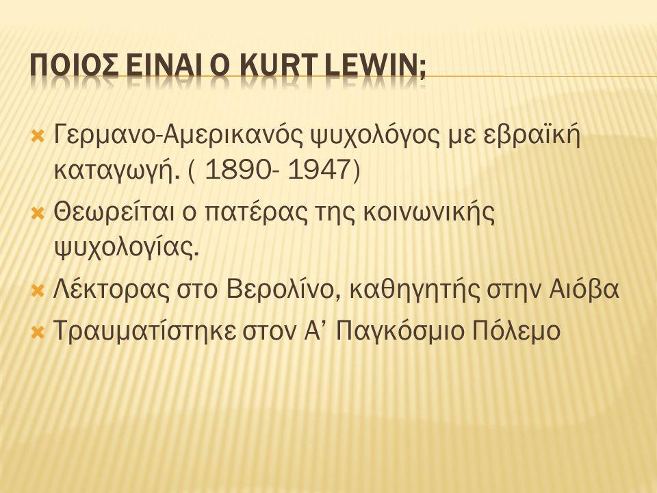  Γερμανο-Αμερικανός ψυχολόγος με εβραϊκή καταγωγή.