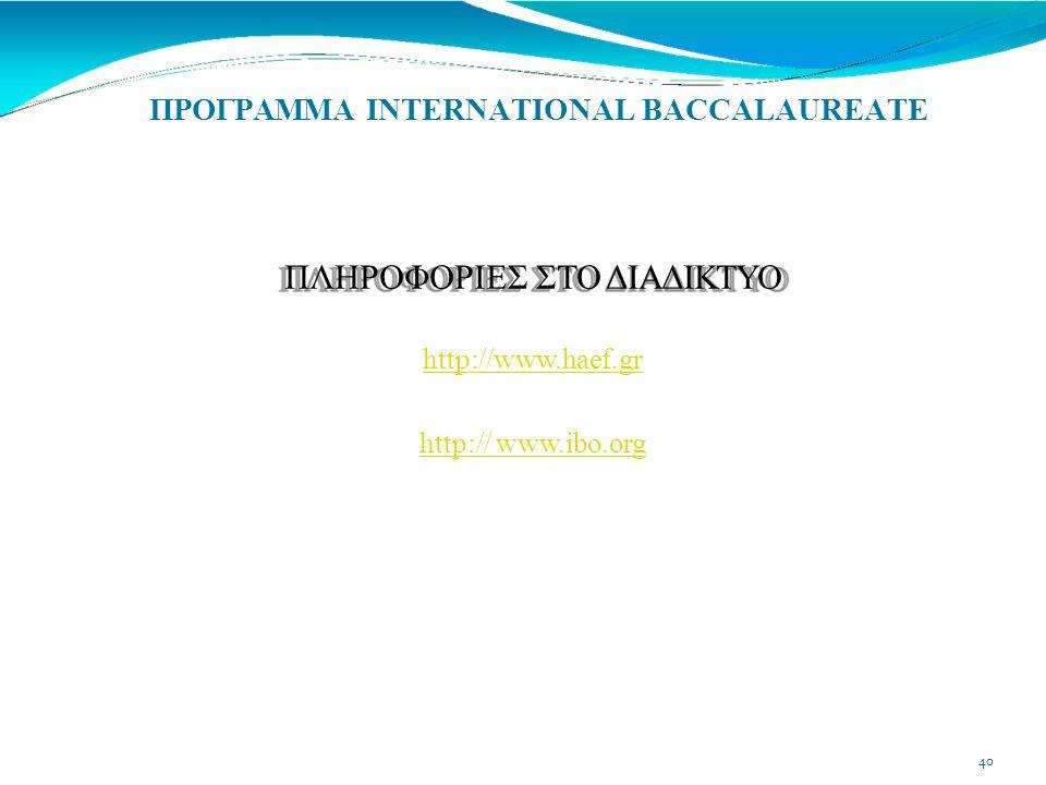 ΠΛΗΡΟΦΟΡΙΕΣ ΣΤΟ ΔΙΑΔΙΚΤΥΟ http://www.haef.gr http://http://www.haef.gr http:// www.ibo.orgwww.ibo.org 40