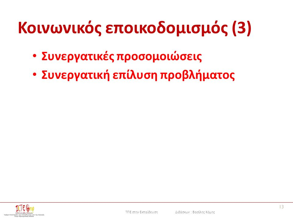 ΤΠΕ στην Εκπαίδευση Διδάσκων : Βασίλης Κόμης Κοινωνικός εποικοδομισμός (3) Συνεργατικές προσομοιώσεις Συνεργατική επίλυση προβλήματος 13
