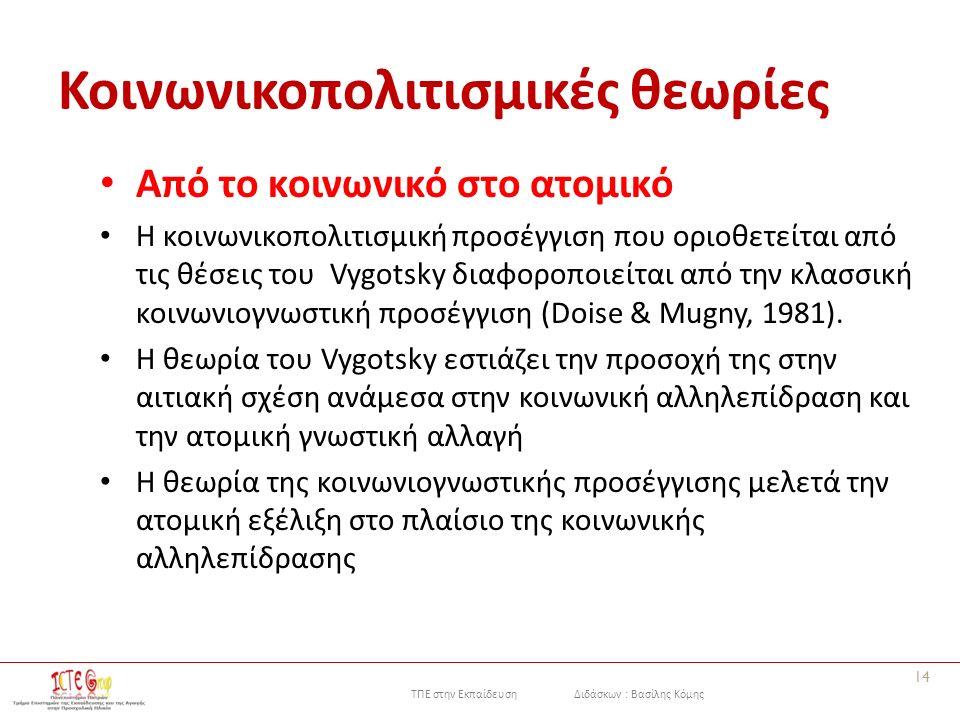 ΤΠΕ στην Εκπαίδευση Διδάσκων : Βασίλης Κόμης Κοινωνικοπολιτισμικές θεωρίες Από το κοινωνικό στο ατομικό Η κοινωνικοπολιτισμική προσέγγιση που οριοθετείται από τις θέσεις του Vygotsky διαφοροποιείται από την κλασσική κοινωνιογνωστική προσέγγιση (Doise & Mugny, 1981).