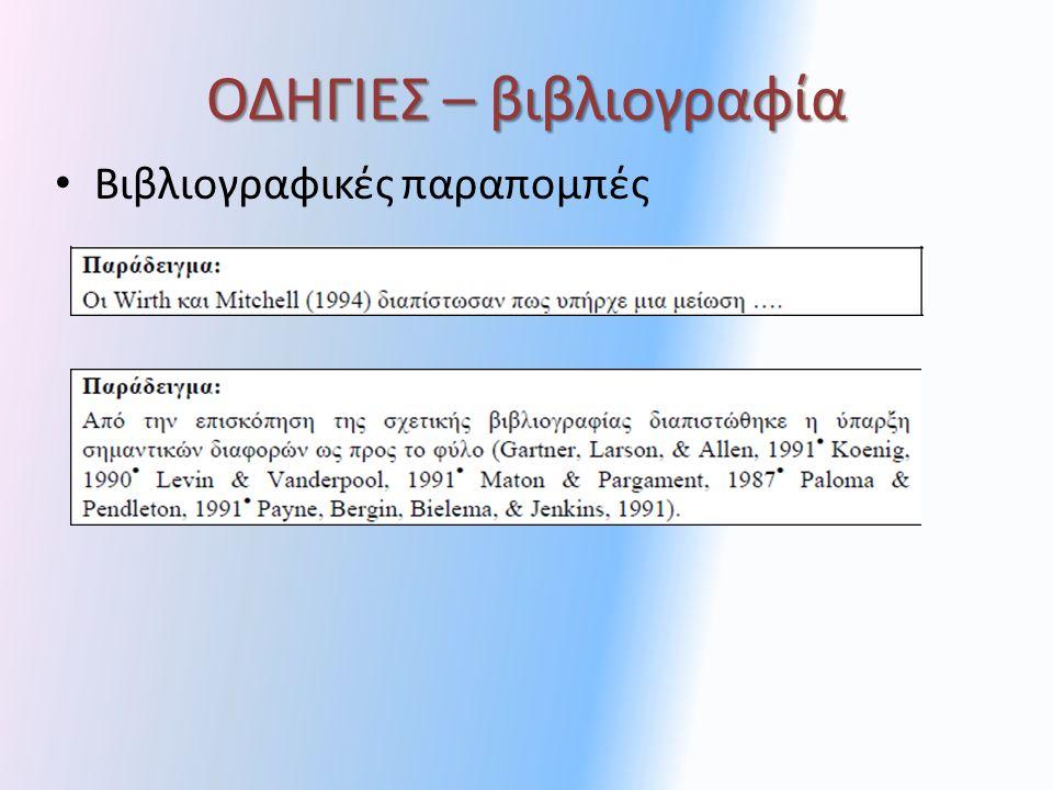 ΟΔΗΓΙΕΣ – βιβλιογραφία Βιβλιογραφικές παραπομπές