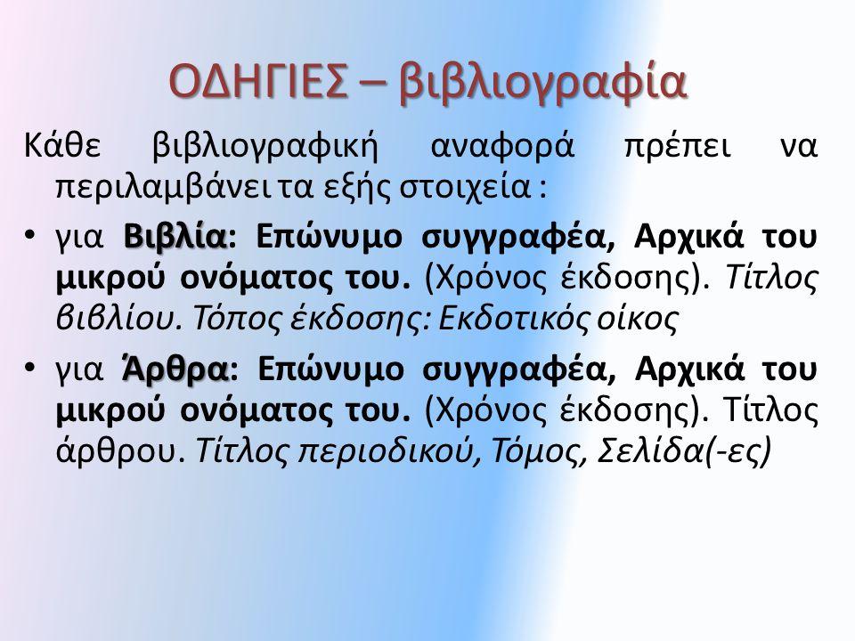 ΟΔΗΓΙΕΣ – βιβλιογραφία Κάθε βιβλιογραφική αναφορά πρέπει να περιλαμβάνει τα εξής στοιχεία : Βιβλία για Βιβλία: Επώνυμο συγγραφέα, Αρχικά του μικρού ονόματος του.