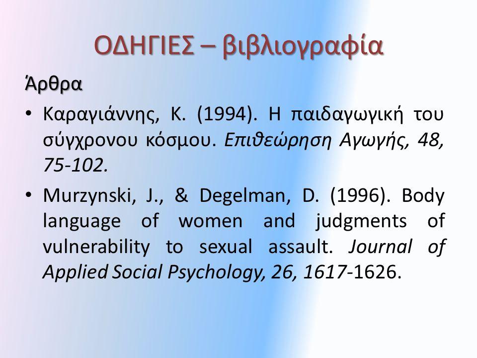 ΟΔΗΓΙΕΣ – βιβλιογραφία Άρθρα Καραγιάννης, Κ. (1994).