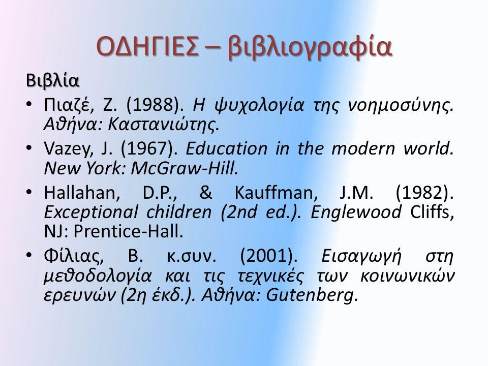 ΟΔΗΓΙΕΣ – βιβλιογραφία Βιβλία Πιαζέ, Ζ. (1988). Η ψυχολογία της νοημοσύνης.