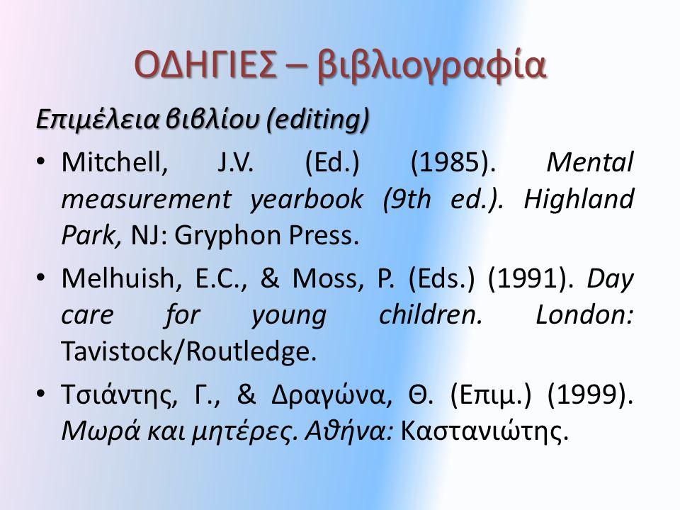 ΟΔΗΓΙΕΣ – βιβλιογραφία Επιμέλεια βιβλίου (editing) Mitchell, J.V.