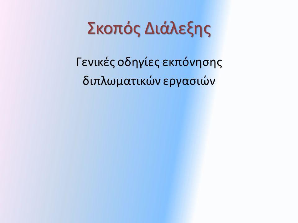 Σκοπός Διάλεξης Γενικές οδηγίες εκπόνησης διπλωματικών εργασιών