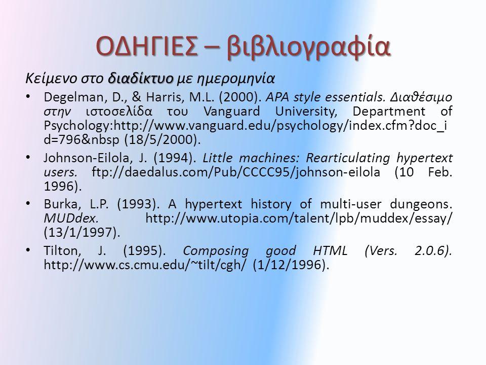 ΟΔΗΓΙΕΣ – βιβλιογραφία διαδίκτυο Κείμενο στο διαδίκτυο με ημερομηνία Degelman, D., & Harris, M.L.
