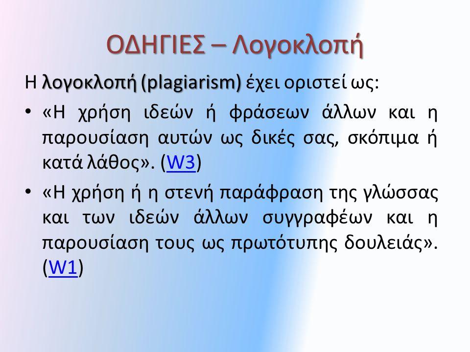 λογοκλοπή (plagiarism) Η λογοκλοπή (plagiarism) έχει οριστεί ως: «Η χρήση ιδεών ή φράσεων άλλων και η παρουσίαση αυτών ως δικές σας, σκόπιμα ή κατά λάθος».