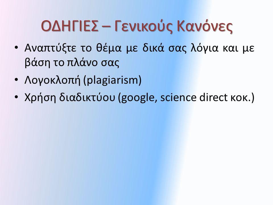 ΟΔΗΓΙΕΣ – Γενικούς Κανόνες Αναπτύξτε το θέμα με δικά σας λόγια και με βάση το πλάνο σας Λογοκλοπή (plagiarism) Xρήση διαδικτύου (google, science direct κοκ.)