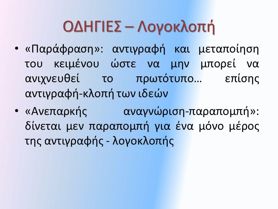ΟΔΗΓΙΕΣ – Λογοκλοπή «Παράφραση»: αντιγραφή και μεταποίηση του κειμένου ώστε να μην μπορεί να ανιχνευθεί το πρωτότυπο… επίσης αντιγραφή-κλοπή των ιδεών «Ανεπαρκής αναγνώριση-παραπομπή»: δίνεται μεν παραπομπή για ένα μόνο μέρος της αντιγραφής - λογοκλοπής