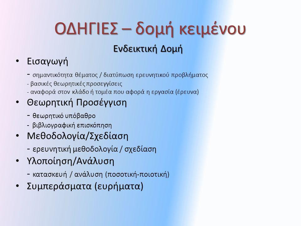 ΟΔΗΓΙΕΣ – Λογοκλοπή Σύμφωνα με το (G4), μερικοί λόγοι για να αποφύγετε την λογοκλοπήG4 είναι οι εξής: Η παρουσίαση δουλειάς άλλων ως δικής σας είναι ανήθικη πρακτική Είναι κλοπή ιδεών και δουλειάς άλλων Η λογοκλοπή αντιμάχεται το σκοπό των ακαδημαϊκών ιδρυμάτων, που είναι η εξέλιξη της γνώσης Η λογοκλοπή δεν εξελίσσει την γνώση, αλλά αρνείται την αναφορά στους ερευνητές με αποτέλεσμα να τους απογοητεύει.
