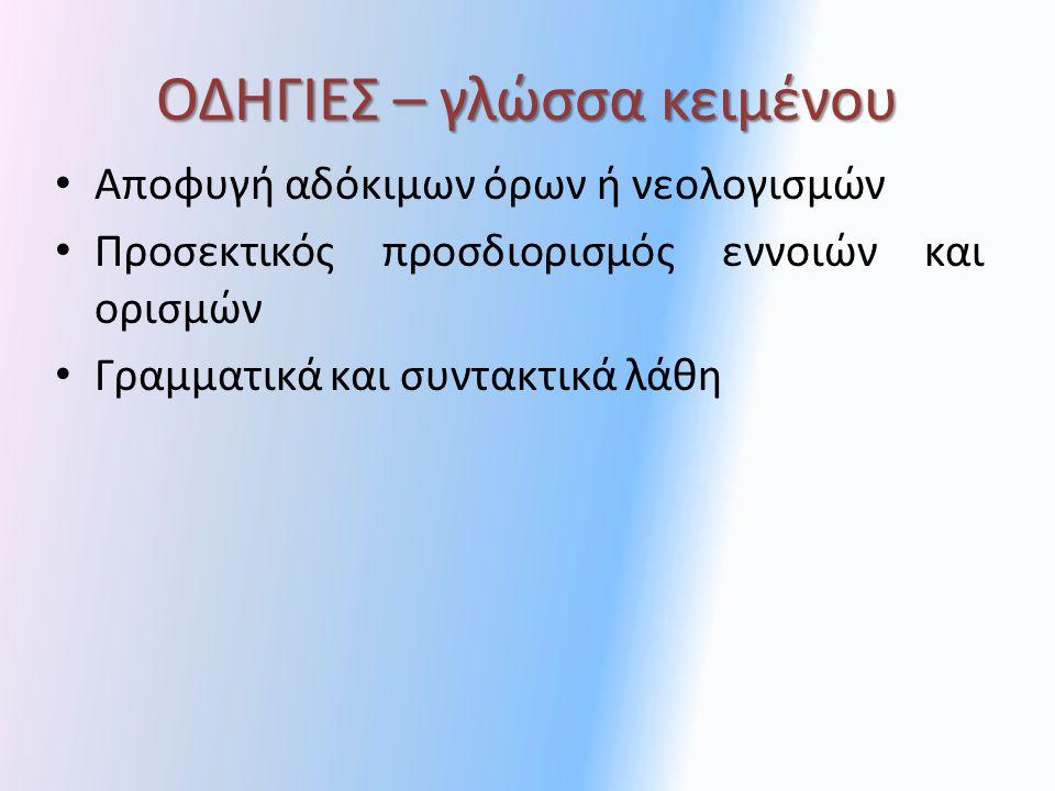 ΟΔΗΓΙΕΣ – γλώσσα κειμένου Αποφυγή αδόκιμων όρων ή νεολογισμών Προσεκτικός προσδιορισμός εννοιών και ορισμών Γραμματικά και συντακτικά λάθη
