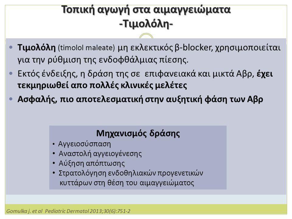 Τοπική αγωγή στα αιμαγγειώματα -Τιμολόλη- Τιμολόλη (timolol maleate) μη εκλεκτικός β-blocker, χρησιμοποιείται για την ρύθμιση της ενδοφθάλμιας πίεσης.