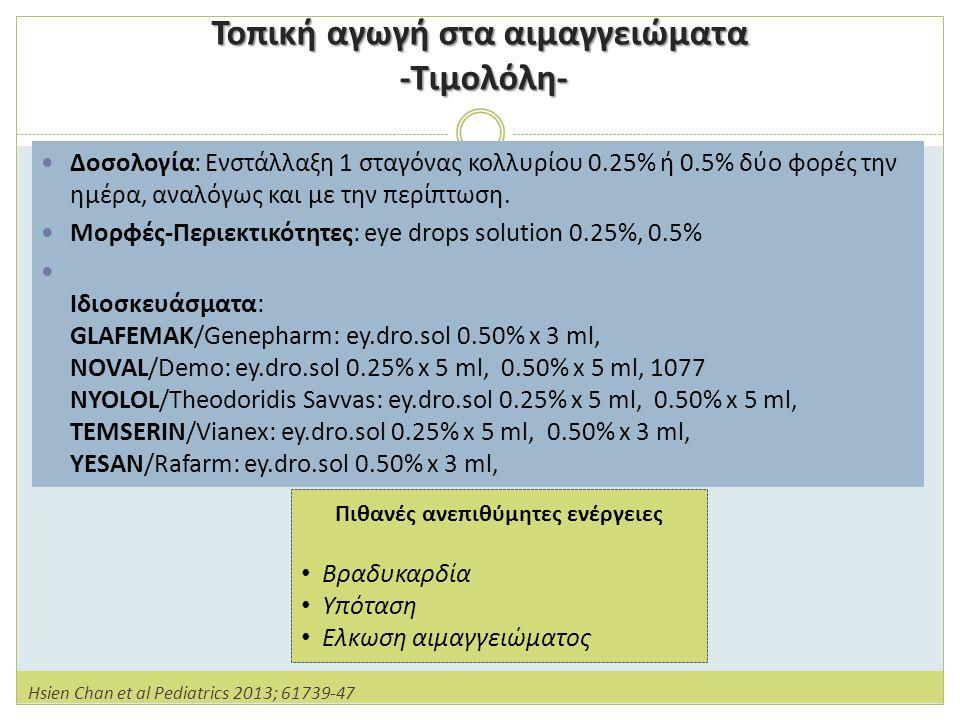 Τοπική αγωγή στα αιμαγγειώματα -Τιμολόλη- Δοσολογία: Eνστάλλαξη 1 σταγόνας κολλυρίου 0.25% ή 0.5% δύο φορές την ημέρα, αναλόγως και με την περίπτωση.