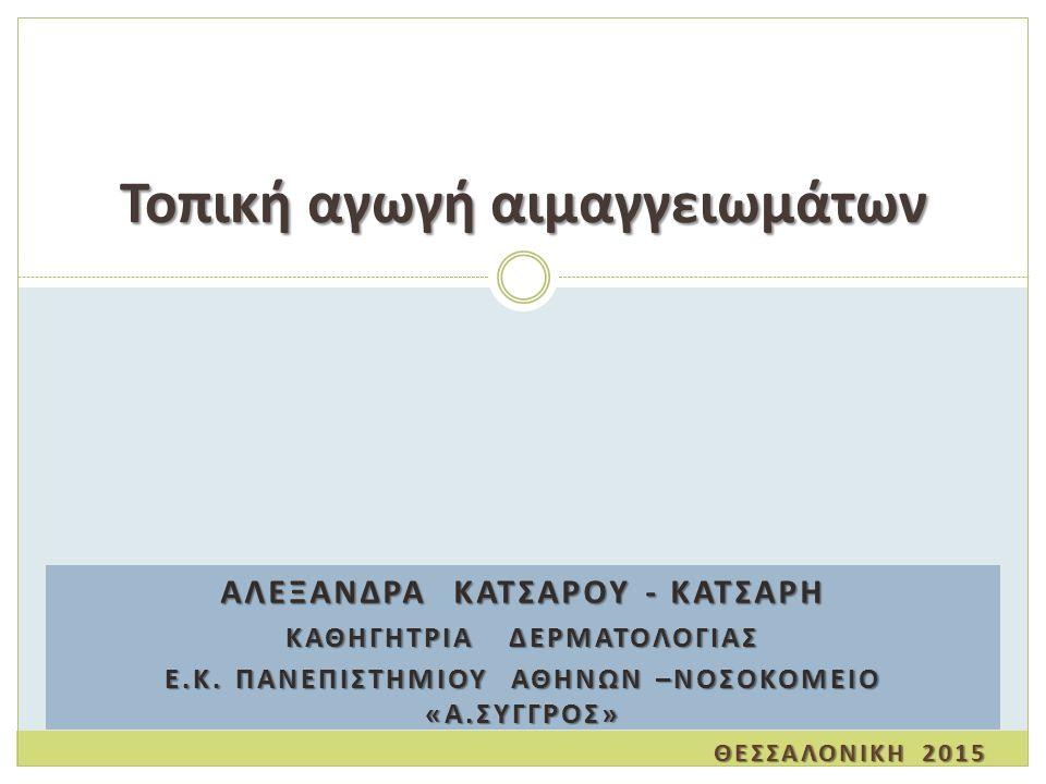 ΑΛΕΞΑΝΔΡΑ ΚΑΤΣΑΡΟΥ - ΚΑΤΣΑΡΗ ΚΑΘΗΓΗΤΡΙΑ ΔΕΡΜΑΤΟΛΟΓΙΑΣ Ε.Κ.