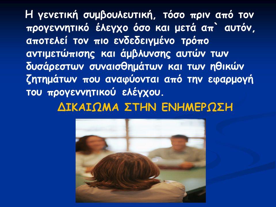Η γενετική συμβουλευτική, τόσο πριν από τον προγεννητικό έλεγχο όσο και μετά απ` αυτόν, αποτελεί τον πιο ενδεδειγμένο τρόπο αντιμετώπισης και άμβλυνσης αυτών των δυσάρεστων συναισθημάτων και των ηθικών ζητημάτων που αναφύονται από την εφαρμογή του προγεννητικού ελέγχου.
