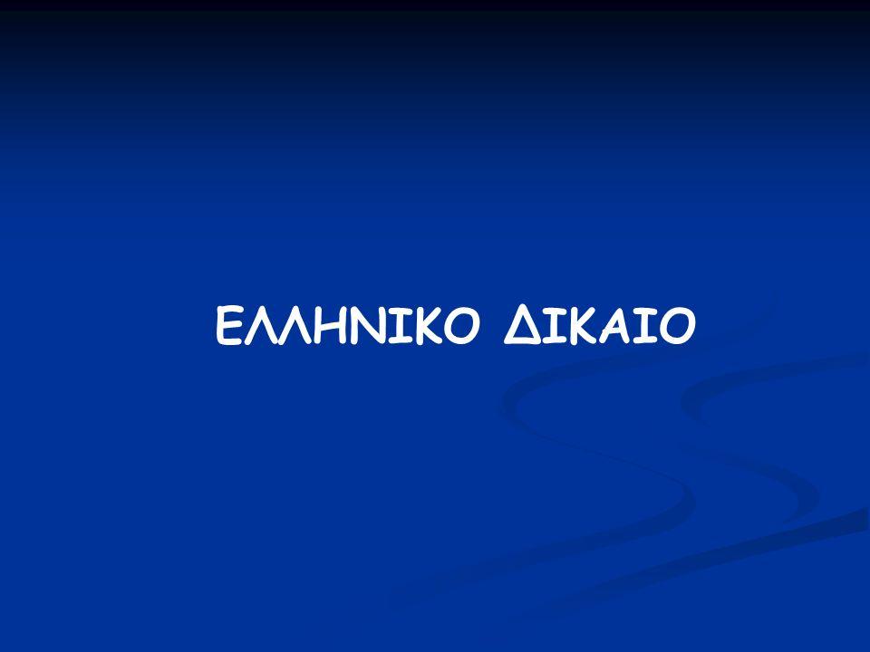 ΕΛΛΗΝΙΚΟ ΔΙΚΑΙΟ