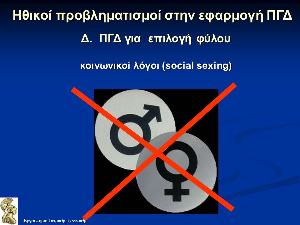 Δ. ΠΓΔ για επιλογή φύλου κοινωνικοί λόγοι (social sexing) Εργαστήριο Ιατρικής Γενετικής Ηθικοί προβληματισμοί στην εφαρμογή ΠΓΔ
