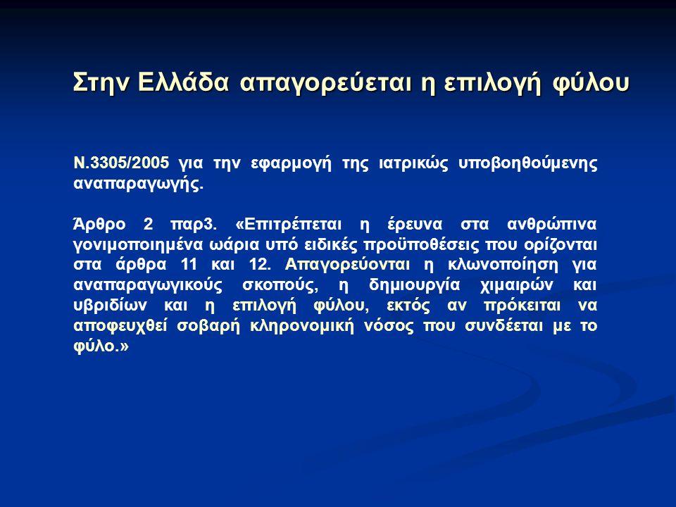 Ν.3305/2005 για την εφαρμογή της ιατρικώς υποβοηθούμενης αναπαραγωγής.
