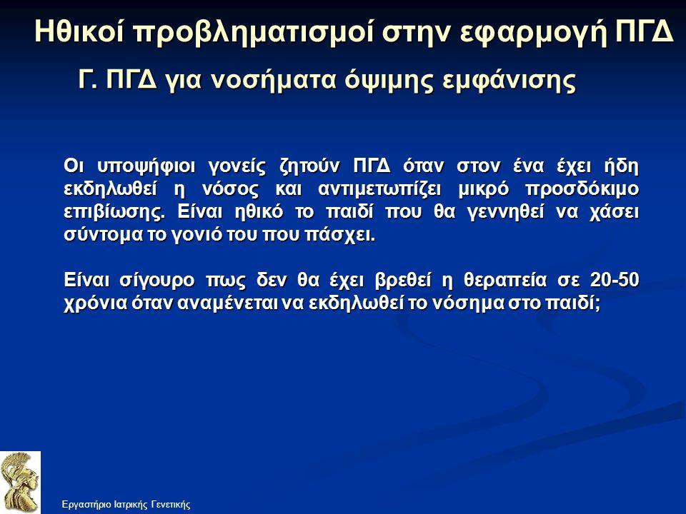 Οι υποψήφιοι γονείς ζητούν ΠΓΔ όταν στον ένα έχει ήδη εκδηλωθεί η νόσος και αντιμετωπίζει μικρό προσδόκιμο επιβίωσης.