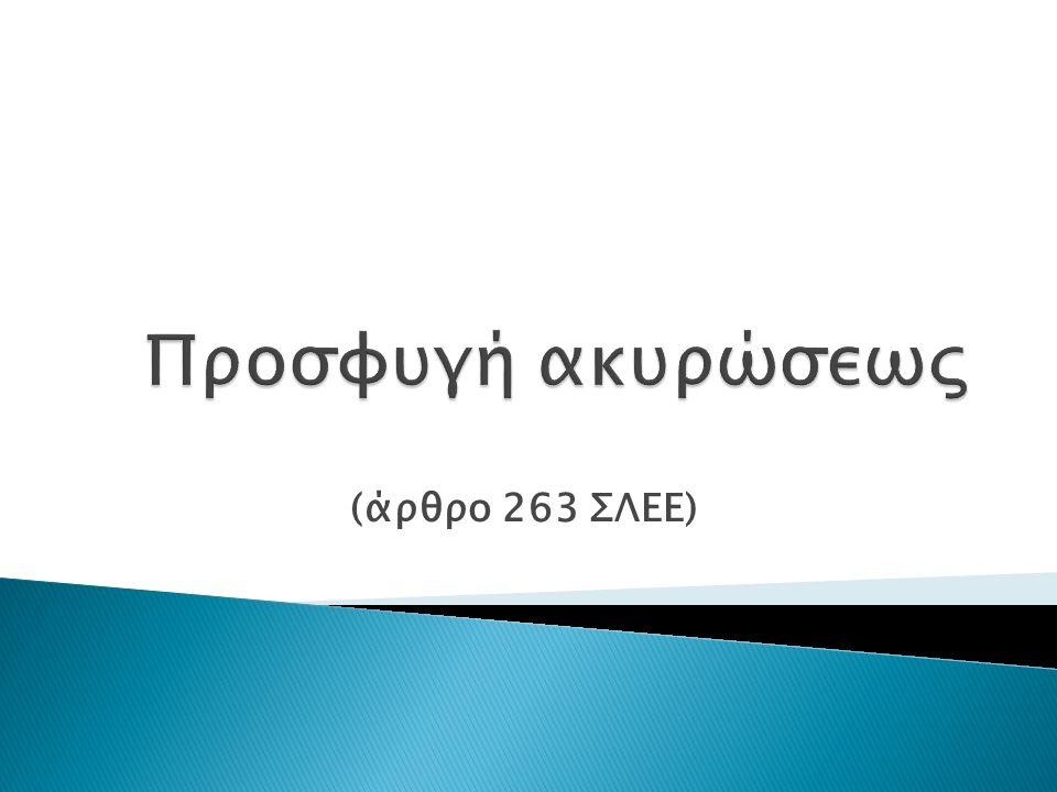 (άρθρο 263 ΣΛΕΕ)