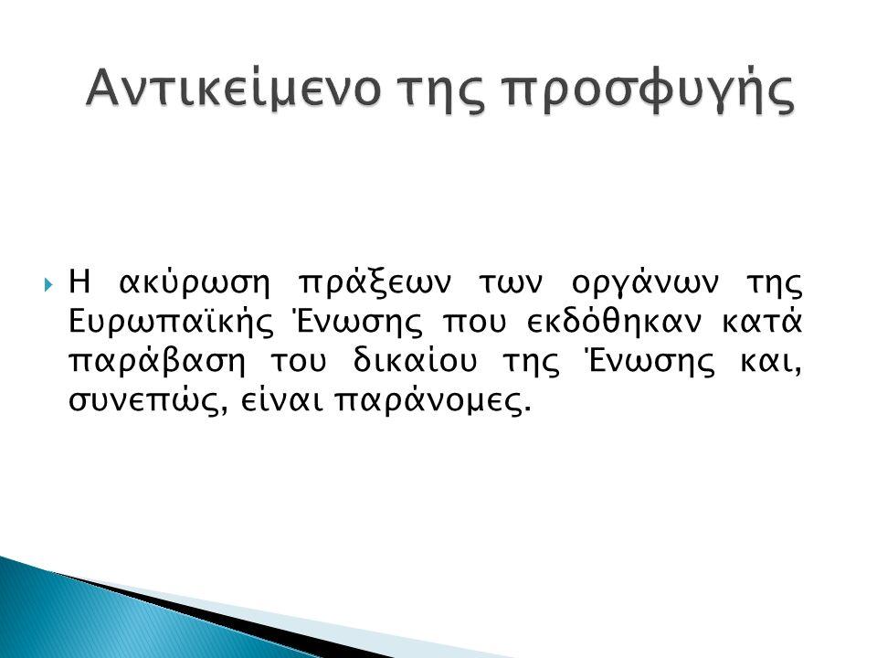  α) προσβαλλόμενες πράξεις (εδ.