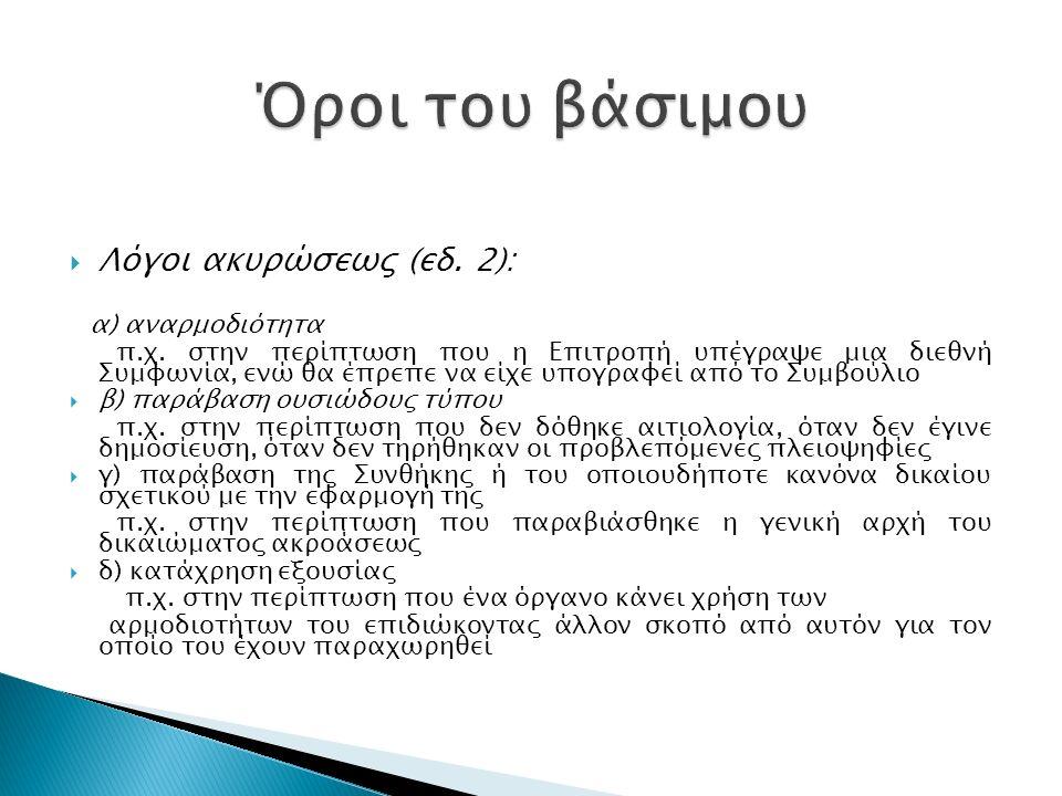  Λόγοι ακυρώσεως (εδ.2): α) αναρμοδιότητα π.χ.