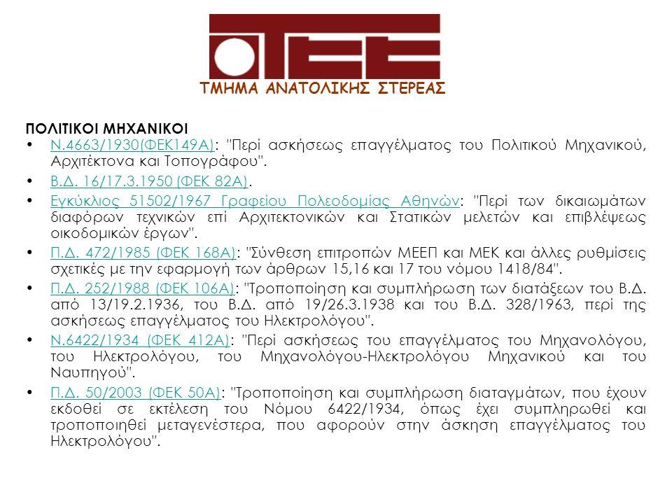 ΤΜΗΜΑ ΑΝΑΤΟΛΙΚΗΣ ΣΤΕΡΕΑΣ ΠΟΛΙΤΙΚΟΙ ΜΗΧΑΝΙΚΟΙ Ν.4663/1930(ΦΕΚ149Α):