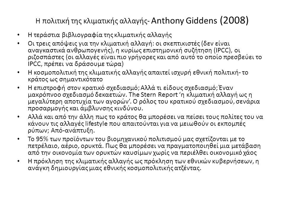Η πολιτική της κλιματικής αλλαγής- Anthony Giddens (2008) Η τεράστια βιβλιογραφία της κλιματικής αλλαγής Οι τρεις απόψεις για την κλιματική αλλαγή: οι