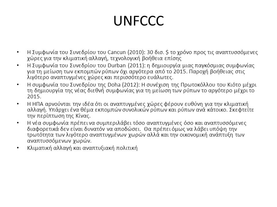 UNFCCC Η Συμφωνία του Συνεδρίου του Cancun (2010): 30 δισ. $ το χρόνο προς τις αναπτυσσόμενες χώρες για την κλιματική αλλαγή, τεχνολογική βοήθεια επίσ